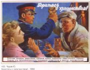 Vintage Russian poster - Struggle against hooliganism